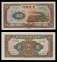 World Coins - CHINA Bank of Communications 1941 Ten Yuan UNC