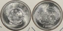 World Coins - CHINA: PRC 1979 2 Fen