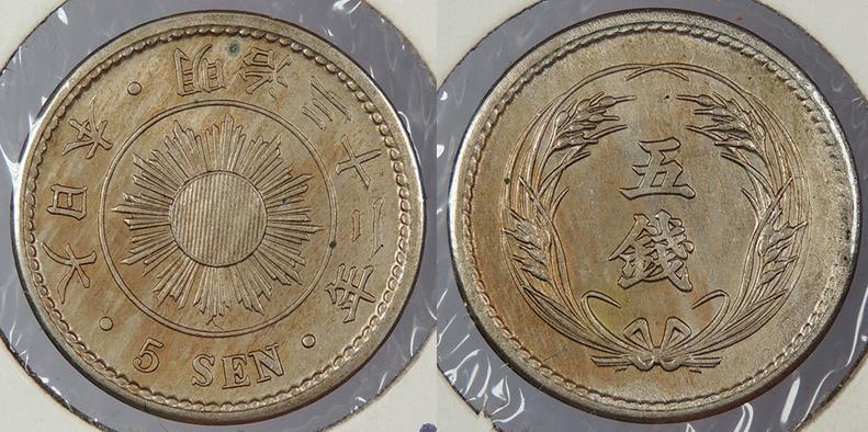 World Coins - JAPAN: Yr. 32 (1899) 5 Sen