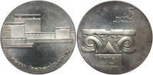 World Coins - ISRAEL: 1964 16th Anniversary of Independence 5 Lirot