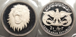 World Coins - YEMEN: 1969 Qadhi Mohammed Mahmud Azzubairi Memorial 2 Rials