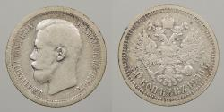 World Coins - RUSSIA: 1896 Paris mint (star on edge). 50 Kopeks