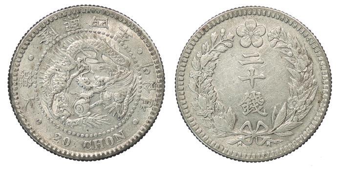 World Coins - KOREA Japanese Protectorate Yung Hi Yr. 4 (1910) 20 Chon AU