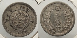 World Coins - JAPAN: 1875 5 Sen