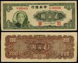 World Coins - CHINA Central Bank of China Yr. 33 (1944) 200 Yuan VF