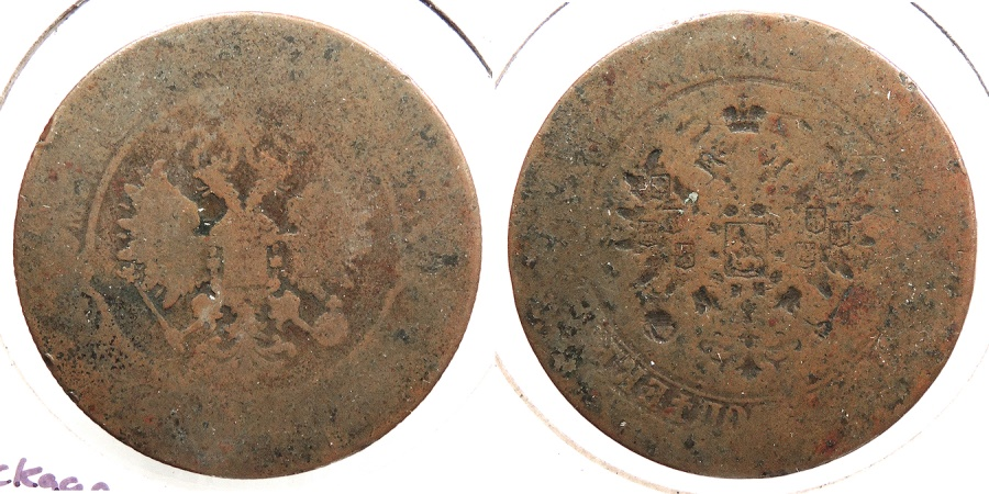 World Coins - RUSSIA: 1867-1917 Brockage error 5 Kopeks