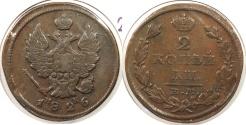 World Coins - RUSSIA: 1826-EM IK 2 Kopeck