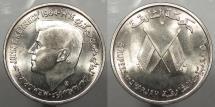 World Coins - UNITED ARAB EMIRATES (UAE): Sharjah 1964 5 Rupees