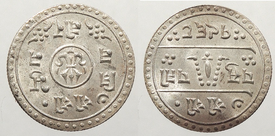 World Coins - NEPAL: VS1968 (1911) 1/2 Mohar