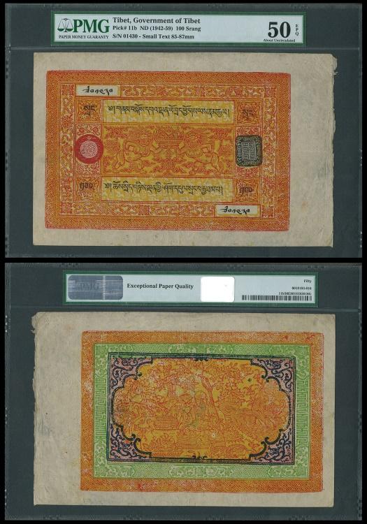 World Coins - TIBET Government of Tibet 1942-59 One Hundred Srang PMG 50 EPQ