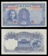 World Coins - CHINA Farmers Bank of China 1941 Five Yuan AU