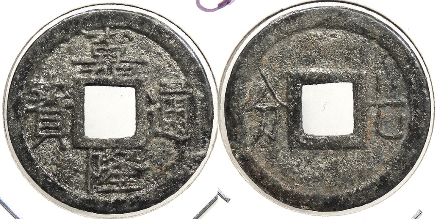 World Coins - VIETNAM: ND (1802-1820) Gia Long Cash