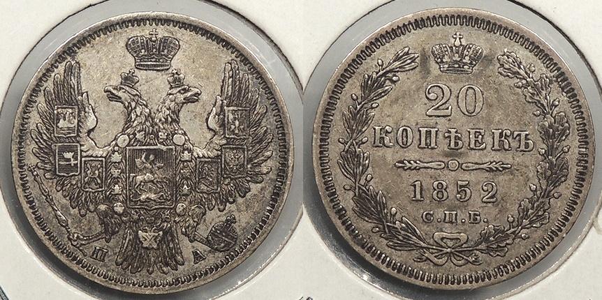 World Coins - RUSSIA: 1852-SPB PA 20 Kopecks