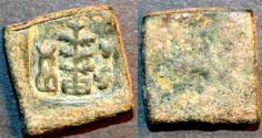 Ancient Coins - INDIA, TAXILA-PUSHKALAVATI City Coinage: uniface AE karshapana. CHOICE!
