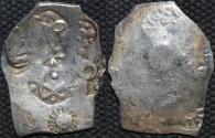 Ancient Coins - INDIA, MAGADHA: Series I AR punchmarked karshapana GH 90. RARE and CHOICE!