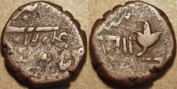 World Coins - INDIA, Baroda, Sayaji Rao II (1819-47) Copper paisa, Baroda mint, solid flower type, AH 1254. RARE and CHOICE!
