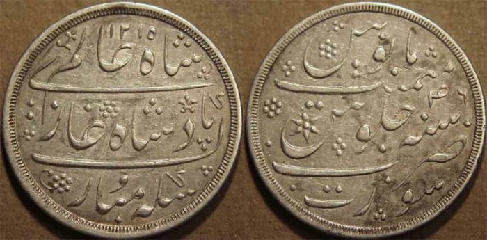 Ancient Coins - BRITISH INDIA, BOMBAY PRESIDENCY: Silver rupee in the name of Shah Alam II (1754-1759), issued 1832-35 in Bombay, first issue of the new Bombay mint!