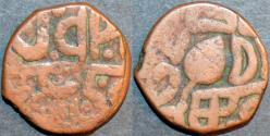 World Coins - INDIA, SIKH imitation, AE paisa, Loharu?, KM Unlisted, Herrli 19.19