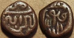 Ancient Coins - INDIA, MALWA SULTANS, Hisam al-Din Hushang Shah (1405-35) Copper falus, Shadiabad