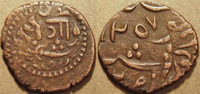 World Coins - INDIA, Baroda, Sayaji Rao II (1819-47) Copper paisa, Amreli mint.