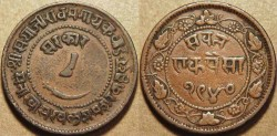 Ancient Coins - INDIA, Baroda, Sayaji Rao III (1875-1938) AE paisa, Baroda mint, curved legend, off-center, VS 1940.