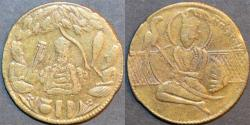 World Coins - INDIA, SIKH, Brass temple token, no date, Herrli ---, UNPUBLISHED!