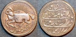 Ancient Coins - INDIA, MUGHAL, imitation Jahangir AR zodiac rupee, Aries, official restrike, SUPERB!