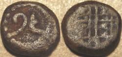 Ancient Coins - INDIA, KINGDOM of MYSORE, Devaloy Devaraja (1731-61), regent for Immadi Krishna Raja Wodeyar II (1734-66) Copper kasu, Kannada Numeral Series, #26