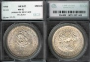 World Coins - 1950 Mexico 5 peso - Opening of the Southern Railroad - Silver Commemorative - SEGS MS63