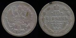 World Coins - 1903 Russia 10 Kopeks VG