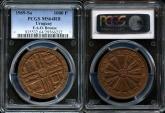 World Coins - 1969 So Uruguay 1000 Pesos - F.A.O. Bronze Issue - PCGC MS64 RB