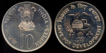 "World Coins - 1977 (b) India 10 Rupee - FAO ""Save for Development"" Proof"