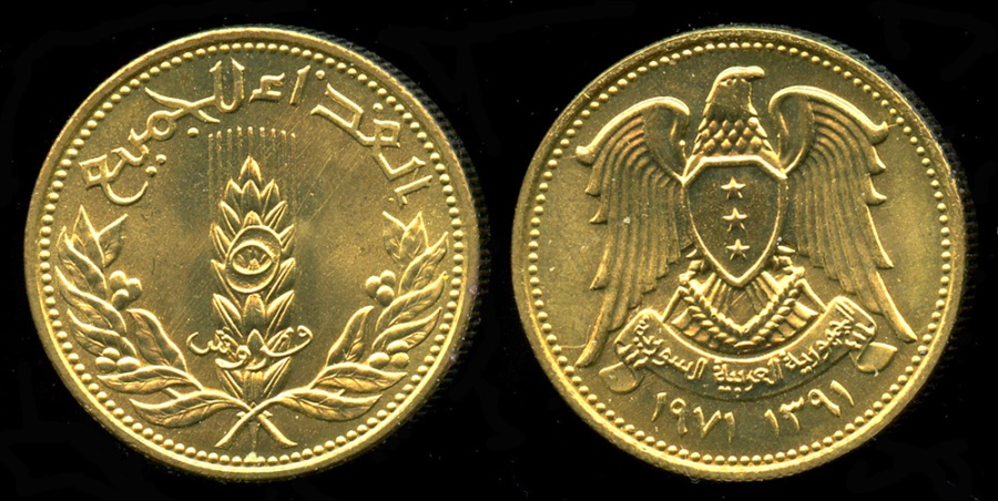 "World Coins - 1971 Syria 5 Piastre - FAO ""Wheat & Olives"" - BU"