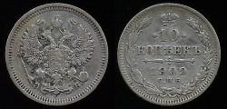 World Coins - 1909 Russia 10 Kopeks VF