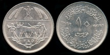 "World Coins - 1970 Egypt 10 Piastre - FAO ""Food for All"" BU"