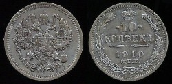 World Coins - 1910 Russia 10 Kopeks XF