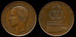 World Coins - 1870  Greece - George I, Merchant Seaman's Fund by Albert Désiré Barre