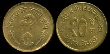 "World Coins - 1976 Nepal 10 Paisa - FAO ""Agricultural Development"" - BU"
