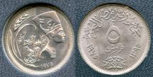 "World Coins - 1975 Egypt 5 Piastre ""FAO"" BU"