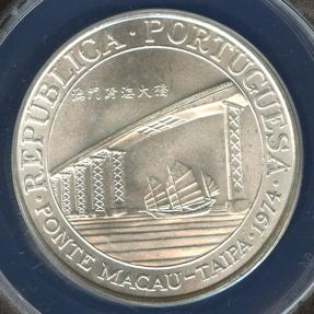 World Coins - 1974 Macao 20 Patacas - The Taipa Bridge Silver Issue (Only 1,000 Struck) ANACS MS65