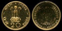"""World Coins - 1970 (b) India 20 Paise - FAO """"Food for All"""" - Proof"""