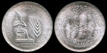 """World Coins - 1977 Egypt 1 Pound - FAO """"Osiris: Grow More Food"""" Silver - BU"""