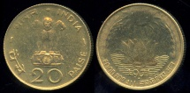 "World Coins - 1971 (b) India 20 Paise - FAO ""Food for All"" - Proof"