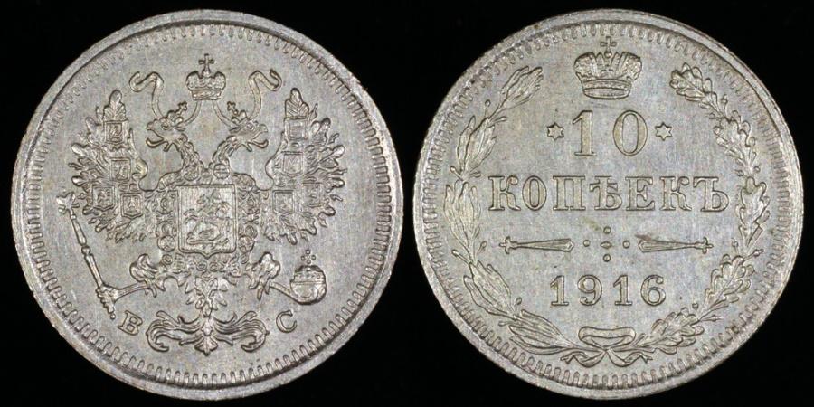 World Coins - 1916 BC Russia 10 Kopeks UNC