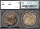 World Coins - 1882 Chile 1 Peso SEGS AU58