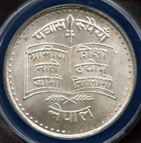 World Coins - 1979 Nepal 50 Rupee - Education for Village Women Silver Commemorative ANACS MS66
