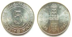 "World Coins - Algeria ND(1972) 5 Dinars ""FAO--10th Anniversary"""