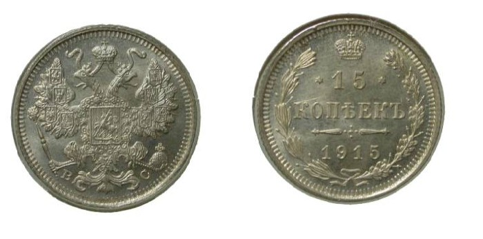 World Coins - Russia 15 Kopek 1915  Unc