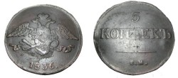 World Coins - Russia 5 kopek 1836 EM  C-140.1