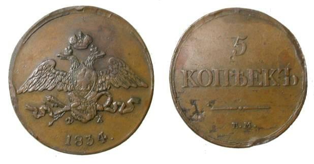 World Coins - Russia 5 Kopek 1836 EM C#140.1